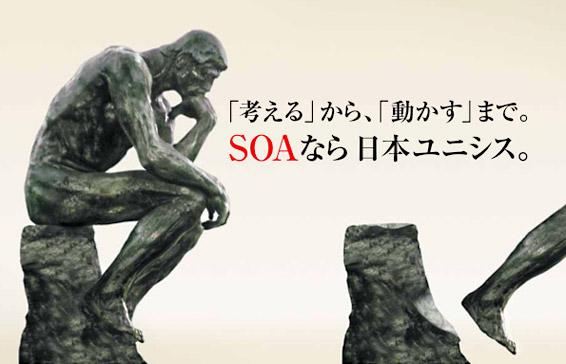 soa_unisys.jpg